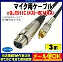 【限定】マイクケーブル3mXLR3-11C(メス)-RCA(オス)COMON(カモン) R-30MF【キャノンコネクタ3ピン(メス)-RCA(オス)】【長さ:3m】【ROHS対応】