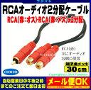 メール便OKRCAオーディオ(赤)2分配オケーブルRCA(オス)⇔RCA(メス)x2個COMON(カモン) RD-Y端子:金メッキ長さ:30cm