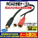 メール便OKRCA 2分配ケーブル30cmRCAx1(メス)⇔RCAx2(赤・白:オス)COMON(カモン) RF-RM2端子:金メッキ