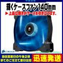 140mmLEDケースファンCORSAIR AF140 QUIET EDITION BLUE-LEDAF140-BQE●140mm(14cm)ケースファン●ブルーLEDモデル●回転数1200rpm●静音設計