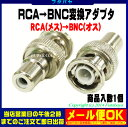 RCA→BNC変換アダプタRCA(メス)→BNC(オス)COMON(カモン) R-BNC