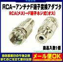 RCA→アンテナFタイプ変換アダプタRCA(メス)-アンテナFタイプネジ式(オス)COMON(カモン) R-FBS