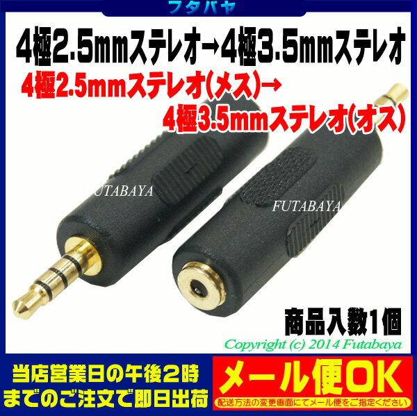 4極2.5mmステレオ→4極3.5mmステレオ変換アダプタCOMON(カモン) 425-4354極2.5mm(メス)-4極3.5mmステレオ(オス)COMON(カモン) 425-435●端子:金メッキ