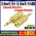 2.5mmモノラル→3.5mmモノラル変換アダプタ2.5mmモノラル(メス)→3.5mmモノラル(オス)COMON(カモン) 25M-35M●端子:金メッキ