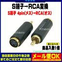 S端子→RCA変換アダプタS端子(Mini DIN 4pin)メス→RCA(オス)COMON(カモン) 4S-R●カラー表示対応●端子:金メッキ