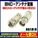 BNC→アンテナF型変換アダプタBNC(メス)→アンテナFネジ式(オス)COMON(カモン) BNC-FBS