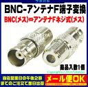 BNC⇔アンテナFタイプ接続アダプタBNC(メス)⇔アンテナFタイプネジ式(メス)COMON(カモン) BNCFBS-FF