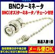 ショッピングターミネーター BNCターミネーター 75ΩBNC(オス)COMON(カモン) BNC-TM