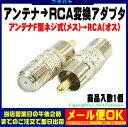 アンテナ端子F型→RCA変換アダプタアンテナFネジ式(メス)→RCA(オス)COMON(カモン) FB-R