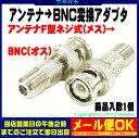 アンテナFタイプ→BNC変換アダプタアンテナFタイプネジ式(メス)→BNC(オス)COMON(カモン) FBS-BNC