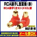 RCA端子L型変換コネクター(赤)RCA(オス:メス)L型変換アダプタCOMON(カモン) R-LR●端子:金メッキ