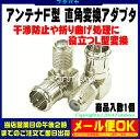 アンテナ端子L型変換アダプタCOMON(カモン) FB-L