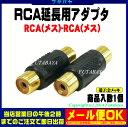 RCA延長アダプタRCA(メス)⇔RCA(メス)COMON(カモン) R-FF●端子:金メッキ