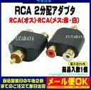 RCA2分配アダプタRCAx1(オス)→RCAx2(メス)COMON(カモン) R-2V●端子:金メッキ