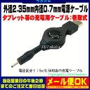 USB→DC巻取式電源供給ケーブル外径2.35mm/内径0.7mmに対応する充電ケーブルCOMON(カモン) EC-2307USB Aタイプ(オス)→DC外径2.35mm 内径0.7mmのコネクタ用 ●巻取式:最大長80cm●5v/0.5A:電圧区分1