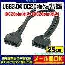 USB3.0のIDC20pin延長ケーブルCOMON(カモン) 20MM-025マザーボードのUSB3.0 IDC20Pin(オス)-USB3.0 IDC20pin(オス)