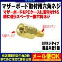 マザーボード取付用六角ネジ六角スペーサー ミリネジタイプCOMON(カモン) 6K-M●口径2.6mm