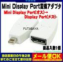 DisplayPort MiniDisplayPort アダプタ