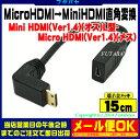 MicroHDMI→MiniHDMI変換L型ケーブルCOMON(カモン) DC-015AMiniHDMI(C端子:オス:L型)-MicroHDMI(D端子:メス)●端子:金メッキ仕様●長さ:15cm●HDMI(Ver1.4)対応