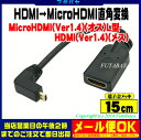 HDMI→MicroHDMI変換L型ケーブルCOMON(カモン) AD-015AMicroHDMI(D端子:オス:L型)-HDMI(A端子:メス)●端子:金メッキ仕様●長さ:15cm●HDMI(Ver1.4)対応