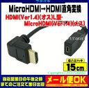 MicroHDMI→HDMI変換L型ケーブルCOMON(カモン) DA-015AHDMI(A端子:オス:L型)-MicroHDMI(D端子:メス)●端子:金メッキ仕様●長さ:15cm●HDMI(Ver1.4)対応