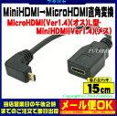 MiniHDMI→MicroHDMI変換L型ケーブルCOMON(カモン) CD-015AMicroHDMI(D端子:オス:L型)-MiniHDMI(C端子:メス)●端子:金メッキ仕様●長さ:15cm●HDMI(Ver1.4)対応