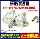 【分波・混合器】VHF・UHF/BS・CS分波/混合器COMON(カモン) FB-X●40〜2400MHz 75Ω●分波機能&混合機能●取付ネジ付き