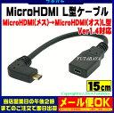 MicroHDMI直角変換アダプタCOMON(カモン) DD-015LMicroHDMI(D端子:オス:L型)-MicroHDMI(D端子:メス)●端子:金メッキ●長さ:15cm●HDMI Ver1.4対応