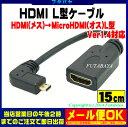 HDMI→MicroHDMI変換L型ケーブルCOMON(カモン) AD-015LMicroHDMI(D端子:オス:L型)-HDMI(A端子:メス)●端子:金メッキ仕様●長さ:15cm●HDMI(Ver1.4)対応