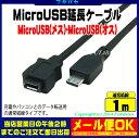 MicroUSB延長ケーブル1mMicroUSB(オス)-MicroUSB(メス)COMON MBE-10●延長用●USB2.0対応●長さ:1m●MicroUSB Bタイプ