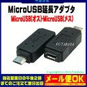 MicroUSB変換アダプタMicroUSB(オス)-MicroUSB(メス)COMON(カモン) MB-MF