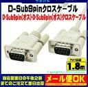 【D-Sub9ピン クロス 1.8m】D-Sub9pinクロスケーブルD-sub 9Pin(オス)-D-sub 9Pin(オス)COMON(カモン) 99MMC...