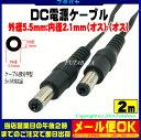 DC電源ケーブル(外径5.5mm/内径2.1mm)2m外径5.5mm 内径2.1mm(オス)-外径5.5mm 内径2.1mm(オス) COMON(カモン) 5521-W20●長さ:2m●ケーブ..