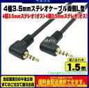メール便OK4極3.5mmステレオケーブルスマホ・タブレット等へのヘッドセット・スピーカーケーブル等両側L型ですっきり配線