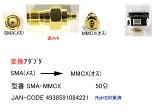 アンテナ端子変換アダプタCOMON(カモン) SMA-MMCX●アンテナ端子●SMA(メス)-MMCX(オス)●50Ω●金メッキ●端子形状変更●RoHS対応