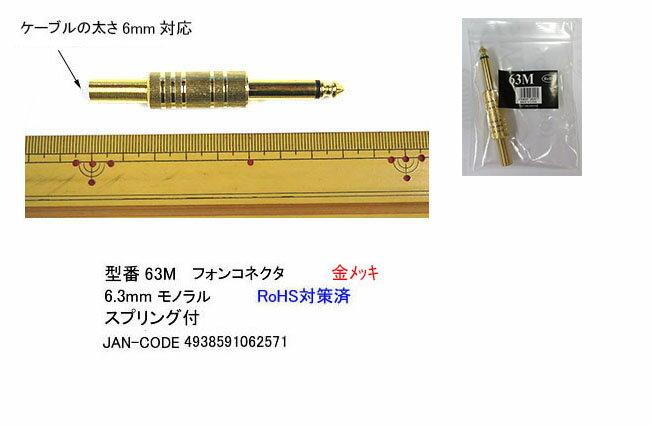 自作用6.3mmモノラルプラグCOMON(カモン) 63M●6.3mmモノラルプラグ(オス)●ケーブルの太さ6mm用●ハンダ付けタイプ●金メッキ●ROHS対応