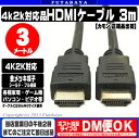 4K2K対応 HDMIケーブル3mCOMON(カモン) 2HDMI-30●4K2K対応/60fps●30AWG採用●FULL HD/ARC/HEC対応●端子:金メッキ●長さ:約3m●家電・パソ..