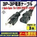 パソコン用ACケーブルアース付き3ピンタイプ 3P-3PCOMON(カモン) D3-30●アース付き3ピン電源ケーブル●長さ:約3m●ROHS対応●PSEマーク付き●7A 125V