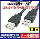 SB2.0延長ケーブル【1.8m】COMON(カモン) 2AAE-18Aタイプ(オス)⇔Aタイプ(メス)USB2.0ポートまで手が届かない時に