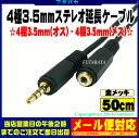 4極3.5mmステレオ延長ケーブル50cmCOMON(カモン) W435E-05●4極3.5mm(オ...