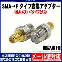 アンテナ端子変換アダプタCOMON(カモン) SMAFBS-FF●一般アンテナFプラグ●SMA端子●...