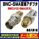 アンテナ端子変換アダプタCOMON(カモン) BNC-SMA●アンテナ端子●BNC(メス)-SMA(...