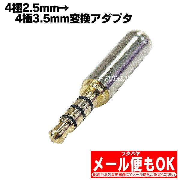 4極2.5mmステレオ→4極3.5mmステレオ変...の商品画像