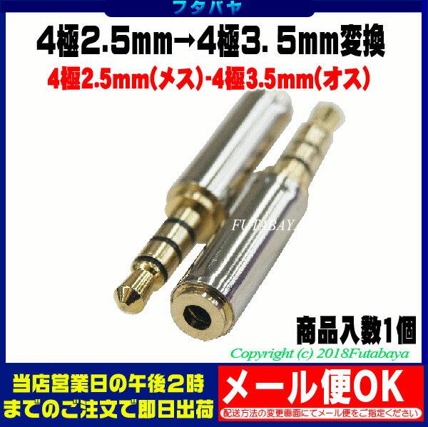 4極2.5mmステレオ→4極3.5mmステレオ...の紹介画像2