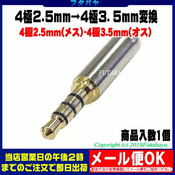 4極2.5mmステレオ→4極3.5mmステレオ...の紹介画像3