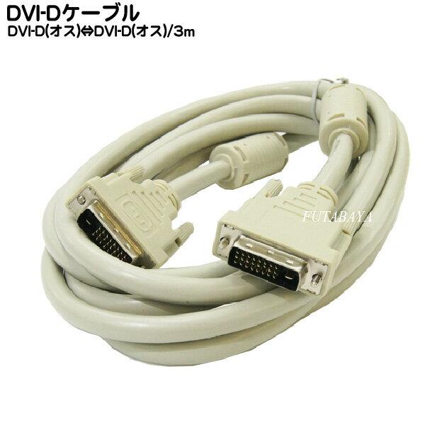 ★送料無料★DVI-D 24pinケーブル 3m...の商品画像