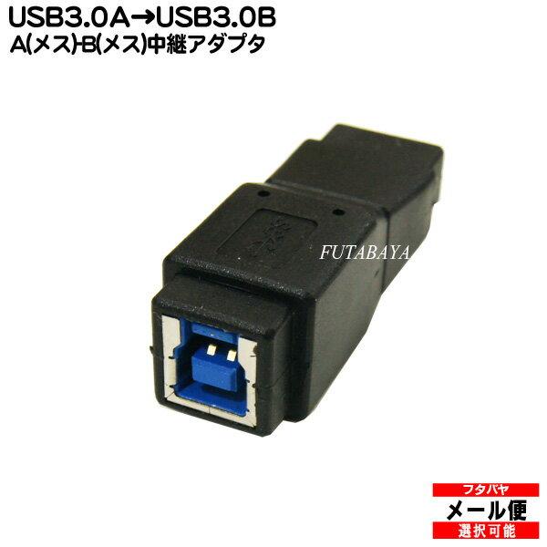 USB 3.0延長アダプタCOMON(カモン) ...の商品画像