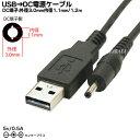 USB→DC電源供給ケーブルUSB2.0 Aタイプ(オス)→外径3.Omm内径1.1mm端子(オス)COMON(カモン) DC-3011●5v/0.5A●長さ1.2m●RoHS対策済み