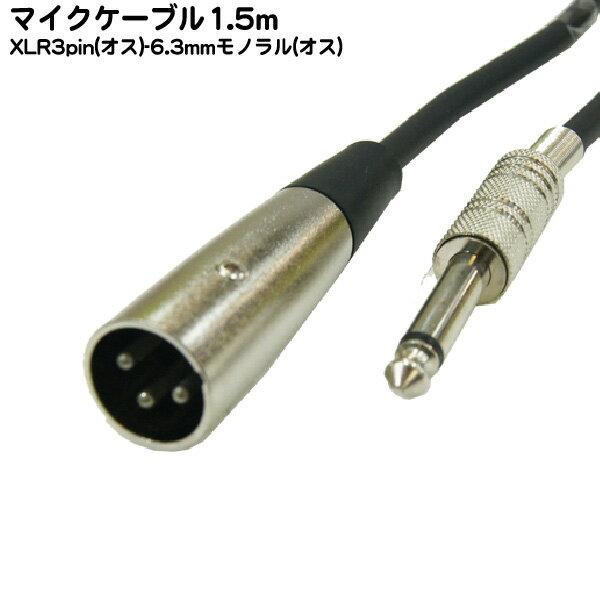マイクケーブル6.3mmモノラル(オス)-XLR...の商品画像