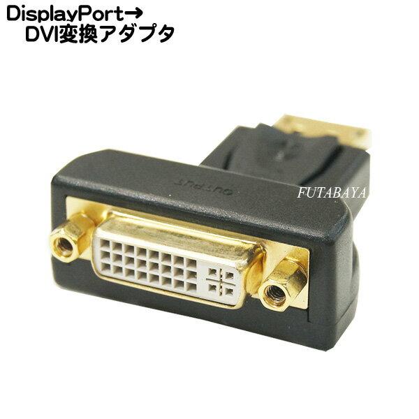 ディスプレイポート→DVI変換アダプタDisplayPort(オス)→DVI-I29pin(メス)COMON(カモン) 29-DP(パソコン側)ディスプレイポート→(モニター側)DVI-I●端子:金メッキ※信号方向あり●2560x1600対応